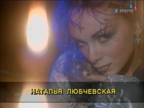 Наталья Любчевская - Падал Прошлогодний Снег (1998 Год. HD 720)