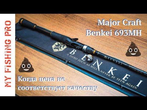 Спиннинг Major Craft Benkei. Когда цена НЕ соответствует качеству!