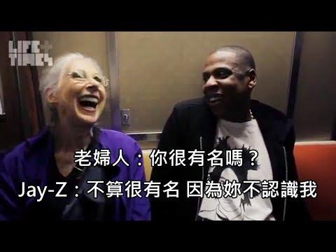 Jay-Z在地鐵上遇到不認識他的老婦人,婦人問Jay-Z「你很有名嗎」