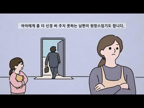 발달장애인 가족생활 팁 01-부부생활이미지