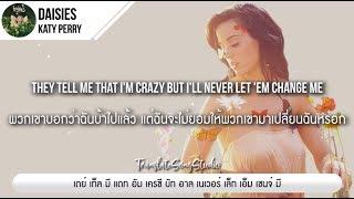 แปลเพลง Daisies - Katy Perry