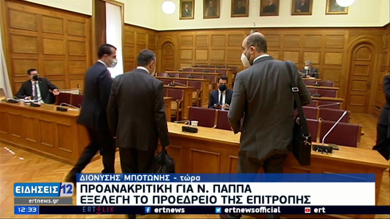 Πρώτη συνεδρίαση της προανακριτικής στη Βουλή για τον Ν. Παππά | 07/04/2021 | ΕΡΤ