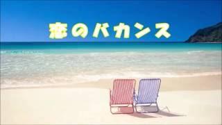 【恋のバカンス】~アカペラ・アレンジ~  cover 月美udon