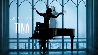 TINA YAMOUT – ILIT ISMI [OFFICIAL MUSIC VIDEO] (2020) | تينا يموت - قلت إسمي تحميل MP3