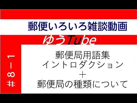 ゆうTube8-1「郵便局用語集~イントロダクション~ +郵便局の種類について」