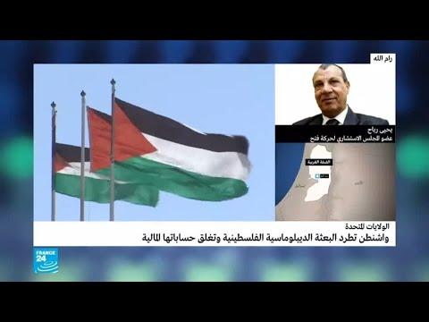 العرب اليوم - الإدارة الأمريكية تطالب السفير الفلسطيني لديها وعائلته بالرحيل فورًا