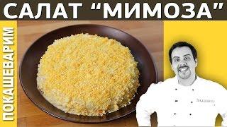 """САЛАТ """"МИМОЗА"""". Выпуск 149"""