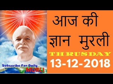 aaj ki murli 13-12-2018 l today's ,murli l bk murli today l brahma kumaris murli l aaj ka murli (видео)