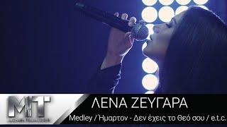 Λένα Ζευγαρά   Medley / ΄Ημαρτον - Δεν έχεις το Θεό σου / e.t.c