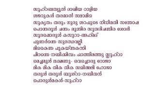suhurabathu song lyrics - Thủ thuật máy tính - Chia sẽ kinh