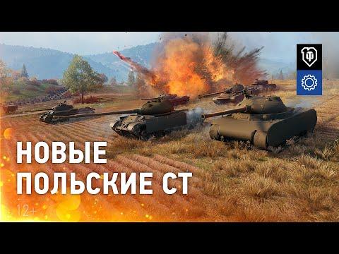 Дневники разработчиков: Новые польские средние танки [World of Tanks]