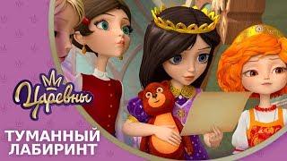 Царевны 👑 Туманный лабиринт 🌪 Премьера! Новая серия