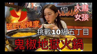 馬來西亞女孩愛吃辣|史上最辣日式火鍋!冒著生命危險挑戰吃百萬辣度の鬼椒和朝天椒地獄火鍋~!辣到升天~