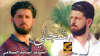 اغاني حصرية #الشاعر اسامه السلامي # شجاني وكمت افكر بيهم اردود تحميل MP3