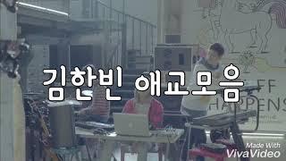 [iKON/아이콘] 김한빈 애교모음