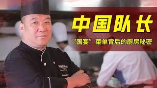 中国队长 第十二集 国宴厨师长
