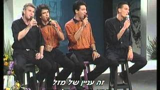 Ze Inyan Shel Mazal Ve'Rak Aluma Li Achat – Lyrics: Alterman / Music: Bertini