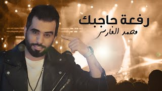 محمد الفارس - رفعة حاجبك ( فيديو كليب حصري ) | 2021 تحميل MP3