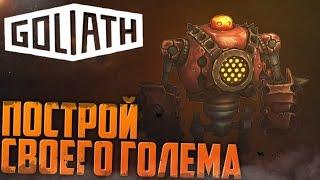 Goliath | (Обзор ЛЕГА ПЛЕЙ) - ПОСТРОЙКА СВОЕГО ГОЛИАФА