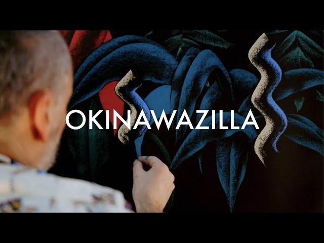 【OKINAWA ZILLA】パリジャン美術家が沖縄を描く。