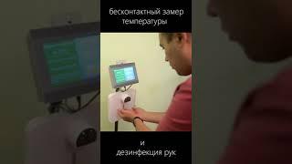Бесконтактный автоматический дезинфектор с измерением температуры SAFETY LINE от компании СВЕТТЕХПРО - производитель Термометрического комплекса SAFETY LINE - видео 2
