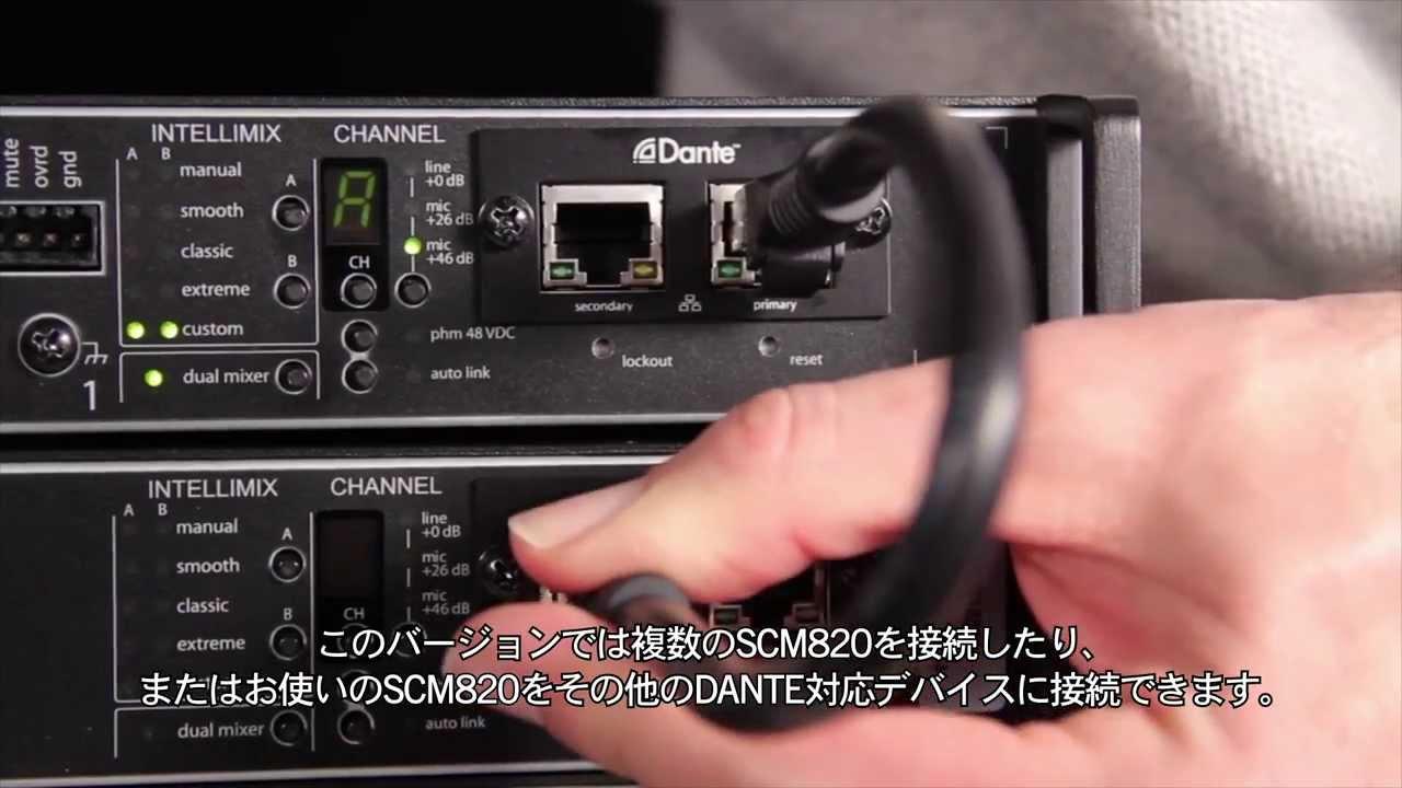 SCM820 デジタルオートマチックミキサー