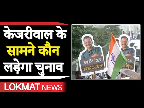 Delhi Assembly Election 2020 :Arvind kejriwal nomination| Delhi Bjp List 2020 | Delhi Congress List