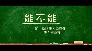 田亞霍Elvis -『能不能』(豐華唱片official HD歌詞版MV)
