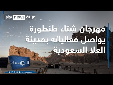 العرب اليوم - شاهد: مهرجان شتاء طنطورة يواصل فعالياته في مدينة العلا السعودية