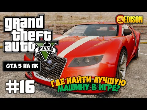 Grand Theft Auto 5 - Прохождение #16 - Где найти лучшую машину в игре? (GTA 5 на ПК, 60 fps)