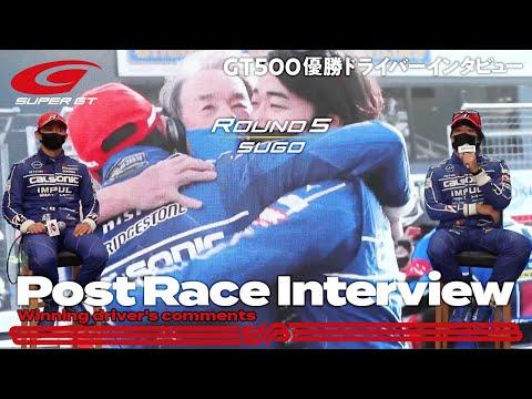 12号車 カルソニック IMPUL GT-R(平峰 一貴/松下 信治)の優勝インタビュー動画 スーパーGT 第5戦SUGO