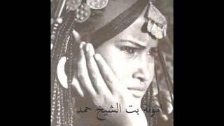 تحميل اغاني امونة بت الشيخ حمد - عيسىى بروي MP3