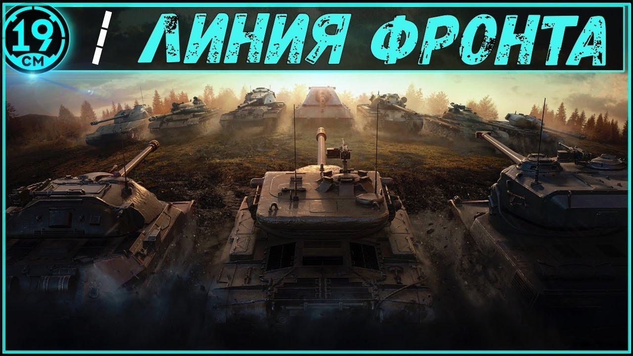 Сравнение опыта на арте и танках! На чём проще зарабатывать опыт в линии фронта?