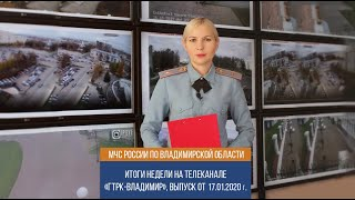 Итоги недели - ГУ МЧС России по Владимирской области - 17.01.2020
