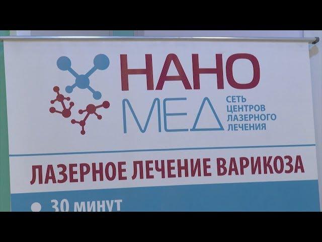 Сеть центров лазерного лечения ООО «НаноМед»