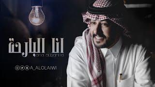 تحميل اغاني عبدالعزيز العليوي    انا البارحة    2020 حصرياً MP3