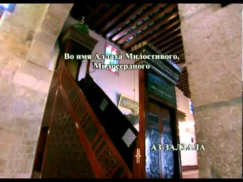 Сура Сотрясение <br>(аз-Зальзаля) - шейх / Абдуль-Басит Абдус-Сомад -