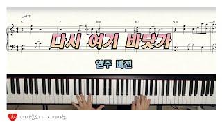 싹쓰리 - 다시 여기 바닷가 악보+연주