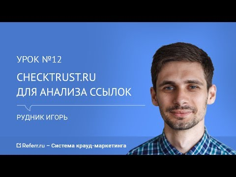 Видеообзор CheckTrust