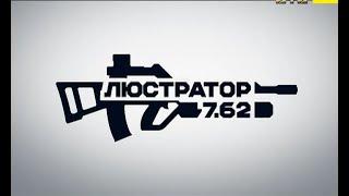 Люстратор 7.62. Ментівське свавілля: на що в Україні все ще здатні силовики та судді