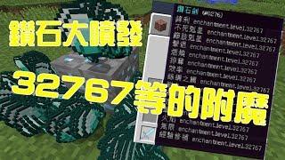 【切西瓜】Minecraft實驗室 - 當所有附魔都達到最高等會發生什麼事情?!【當個創世神】