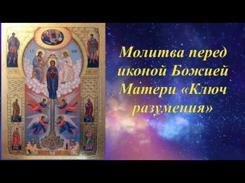 """Молитва пред иконой Богородицы """"Ключ Разумения"""""""