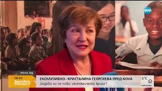 Кристалина Георгиева: Когато големите икономики кихнат, малките хващат пневмония (24.01.2019г.)