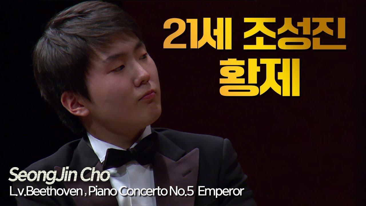 21세 조성진│베토벤, 피아노 협주곡 5번 Op.73 '황제'