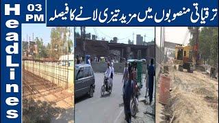 Lahore News HD   03 PM Headlines   24 July 2021