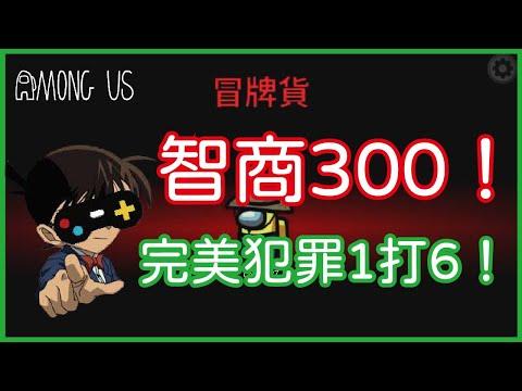 【Among Us中文】《Among Us我們之中│太空狼人殺》智商300!完美犯罪1打6!