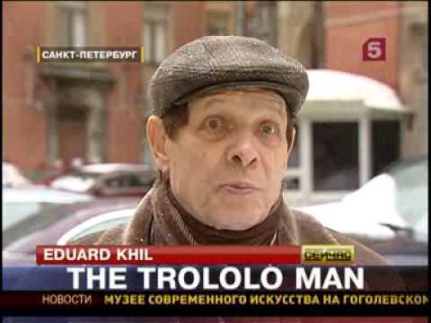 Эдуард Хиль. Мистер Трололо - звезда Америки