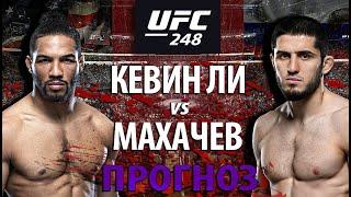 Махачев без шансов? UFC 247: Кевин Ли против Ислама Махачева! Чья борьба круче? Прогноз.