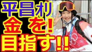 平昌五輪藤森由香2位、岩渕麗楽3位、決勝で金目指します