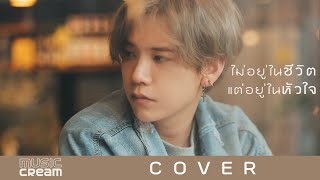 [ COVER ] ไม่อยู่ในชีวิตแต่อยู่ในหัวใจ - LULA Covered by Kacha Nontanun